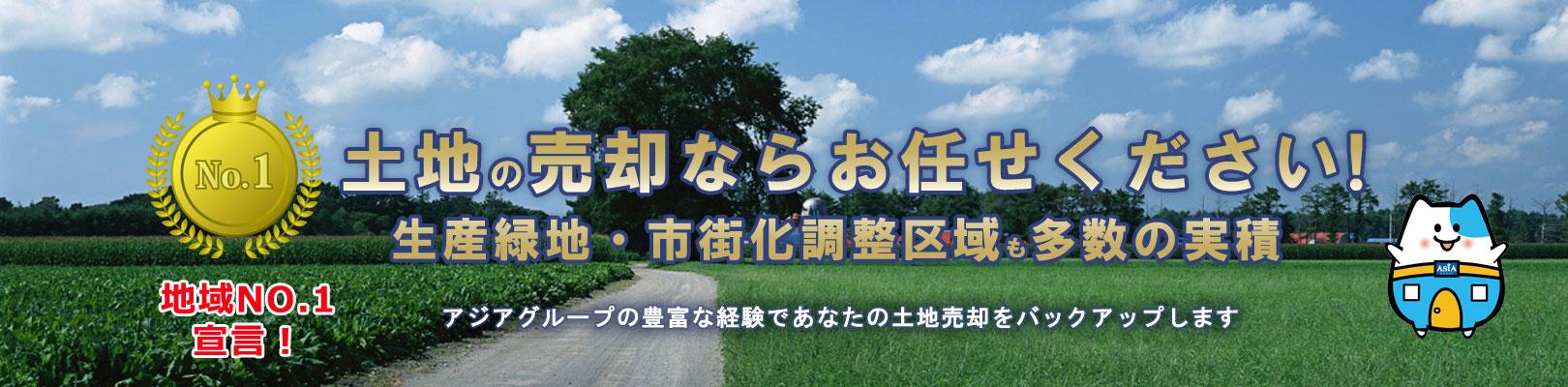 株式会社アキラ