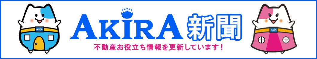 AKIRA新聞